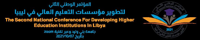 المؤتمر الوطني الثاني لتطوير مؤسسات التعليم العالي